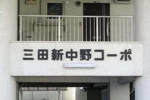 三田新中野コーポの看板
