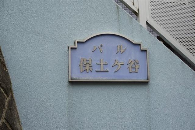 パル保土ヶ谷(A棟・B棟)の看板