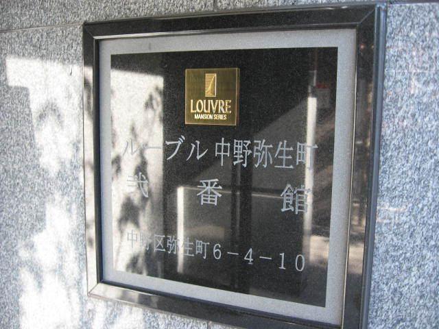 ルーブル中野弥生町弐番館の看板