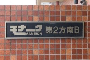 モナークマンション第2方南B棟の看板