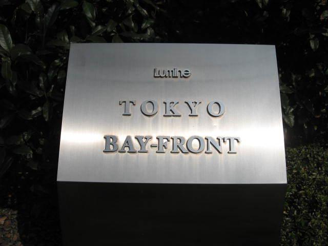 ルミネ東京ベイフロントの看板