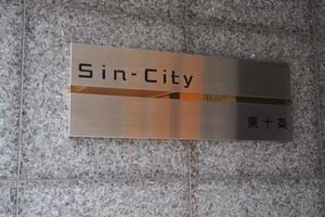 シンシティ東十条の看板