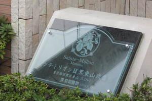 サンテミリオン目黒東山弐番館の看板