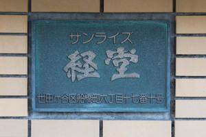 サンライズ経堂の看板