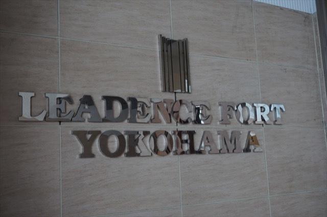 リーデンスフォート横浜の看板