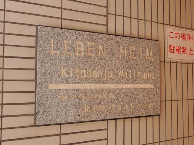 レーベンハイム北千住ウェルトゥーナの看板