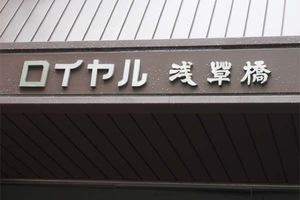 ロイヤル浅草橋の看板
