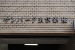 サンパーク東京銀座の看板