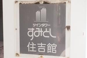 ツインタワースミトシ住吉館の看板