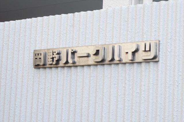 岡野パークハイツの看板