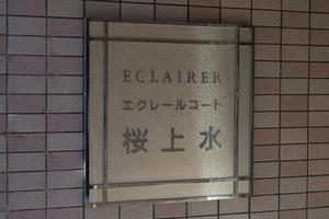 エクレールコート桜上水の看板