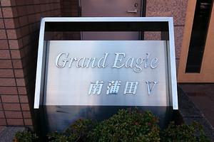 グランイーグル南蒲田5の看板