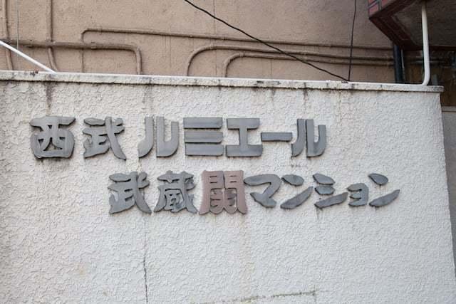 西武ルミエール武蔵関マンションの看板