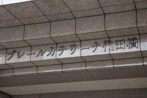 プレールカテリーナ代田橋の看板