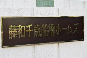 藤和千歳船橋ホームズの看板