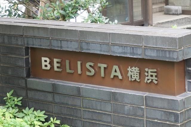 ベリスタ横浜壱番館の看板