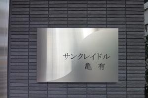 サンクレイドル亀有の看板