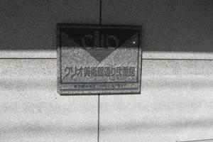 クリオ美術館通り弐番館の看板
