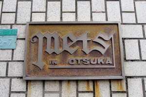メッツ大塚の看板