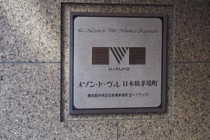 メゾン・ド・ヴィレ日本橋茅場町の看板