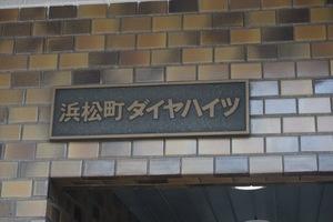 浜松町ダイヤハイツの看板