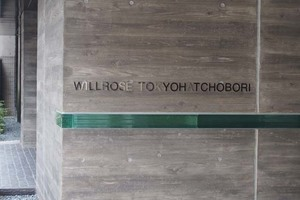ウィルローズ東京八丁堀の看板