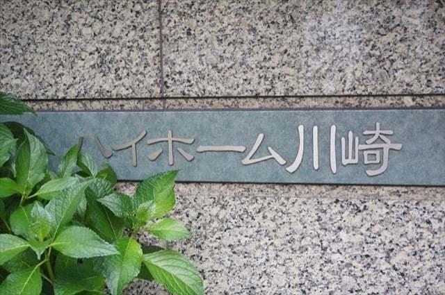 ハイホーム川崎の看板