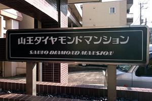 山王ダイヤモンドマンションの看板