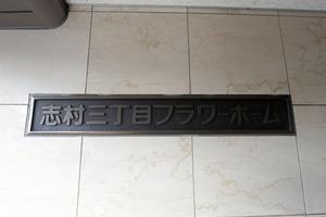 志村3丁目フラワーホームの看板