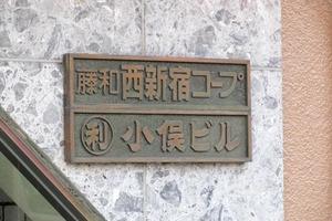 藤和西新宿コープの看板