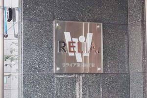 リライア東京南千住の看板