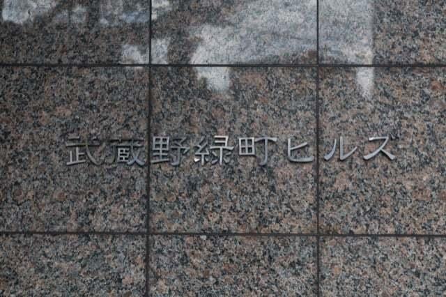 武蔵野緑町ヒルズの看板