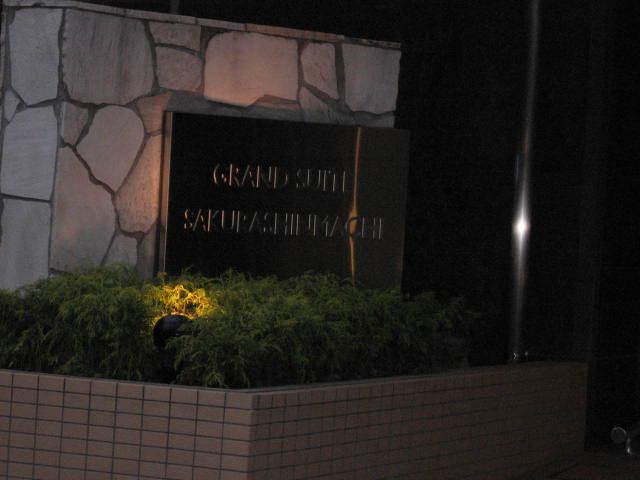 グランスイート桜新町の看板
