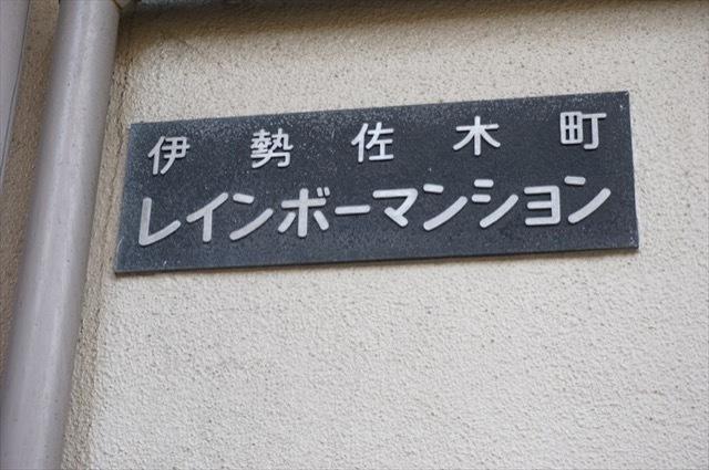 伊勢佐木町レインボーマンションの看板