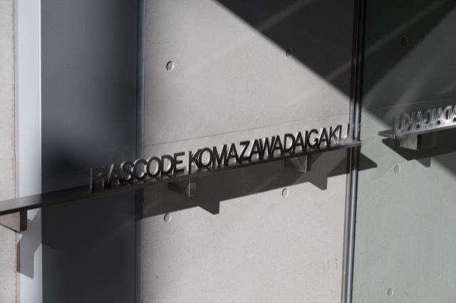 ピアースコード駒沢大学の看板