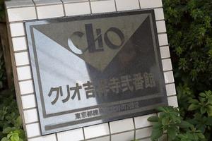 クリオ吉祥寺弐番館の看板