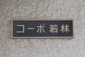 コーポ若林の看板