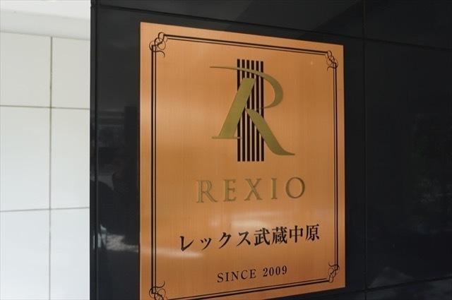 レックス武蔵中原の看板