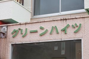 グリーンハイツ(江東区)の看板