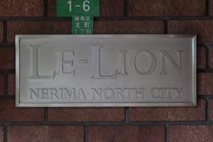 ルリオン練馬ノースシティの看板