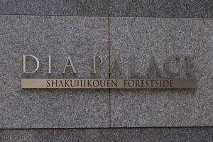 ダイアパレス石神井公園フォレストサイドの看板