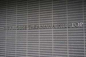 シティハウス高輪ヒルトップの看板