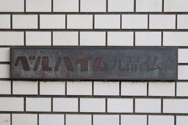 ベルハイム九品仏(A棟・B棟)の看板