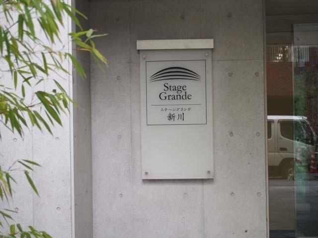 ステージグランデ新川の看板