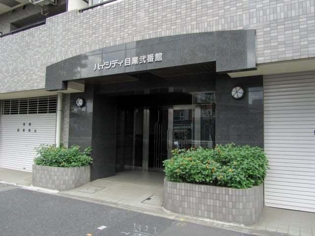 ハイシティ目黒弐番館のエントランス