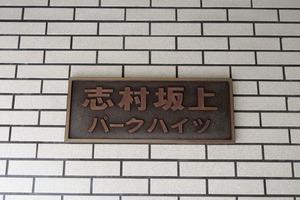 志村坂上パークハイツの看板