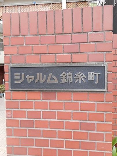 シャルム錦糸町の看板