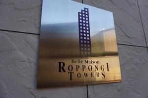 ベルメゾン六本木タワーズの看板