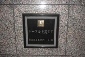 ルーブル上高井戸の看板