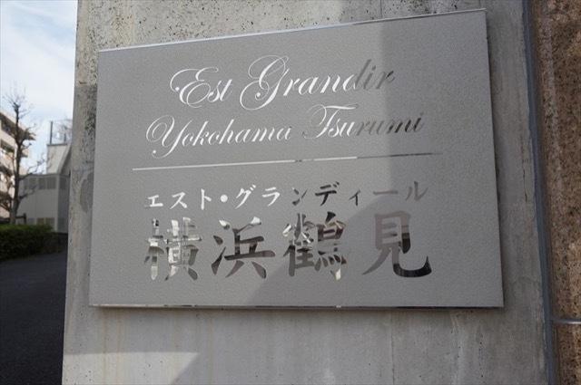 エストグランディール横浜鶴見の看板